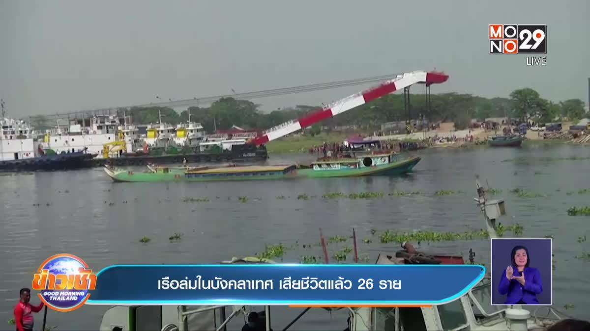 เรือล่มในบังคลาเทศ เสียชีวิตแล้ว 26 ราย