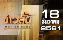ข่าวสั้น Motion News Break 1 18-12-61