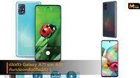 เปิดตัว Galaxy A51 และ A71 มากับหน้าจอเจาะรู และกล้องหลังดีไซน์ใหม่!!