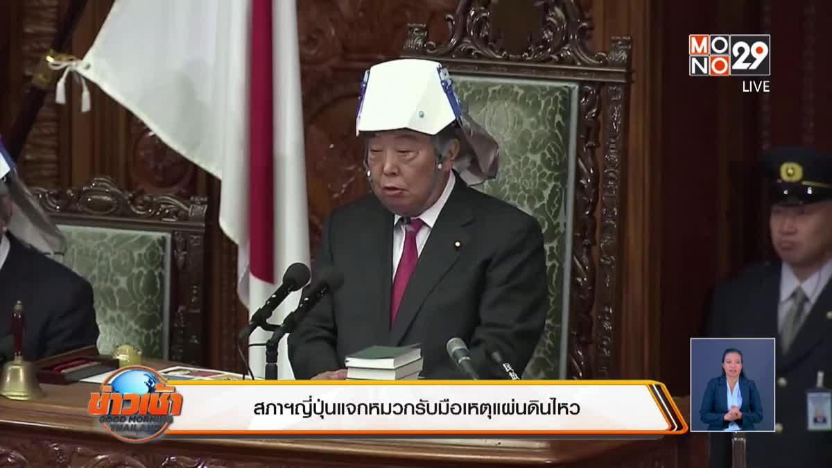 สภาฯญี่ปุ่นแจกหมวกกันแผ่นดินไหว