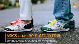 ASICS ฉลองครบรอบ 30 ปี GEL-LYTE III จับคู่สามยูนิฟอร์มสะท้อนความแตกต่าง