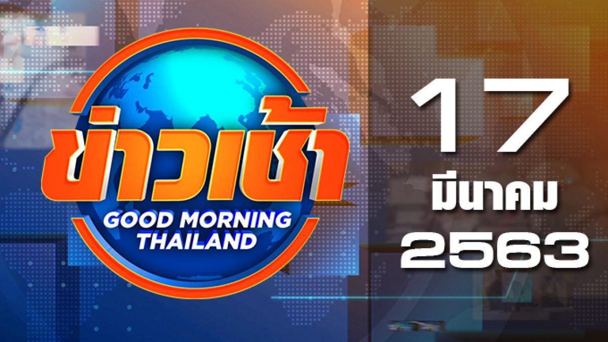 ข่าวเช้า Good Morning Thailand 17-03-63