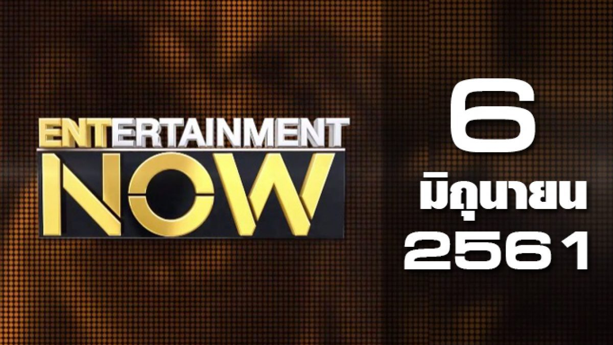 Entertainment Now Break 1 06-06-61