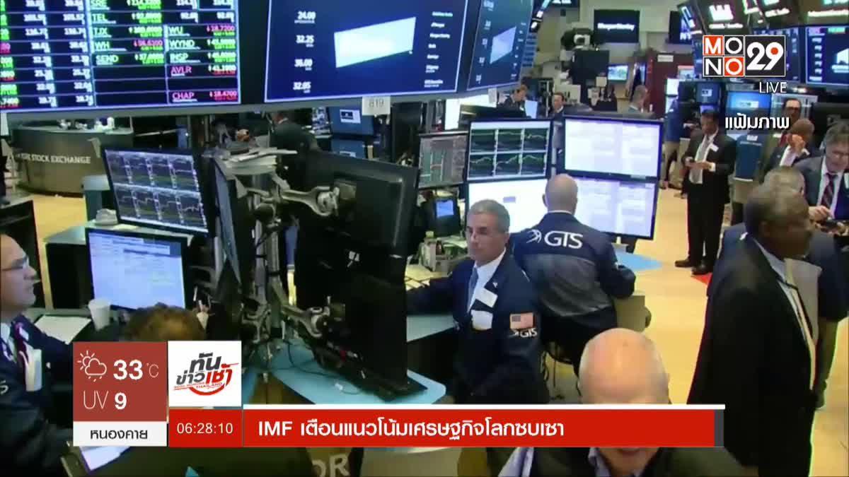 IMF เตือนแนวโน้มเศรษฐกิจโลกซบเซา