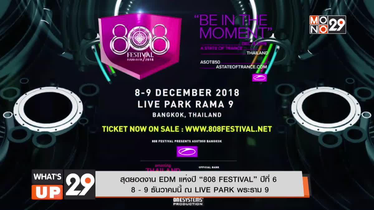 """สุดยอดงาน EDM แห่งปี """"808 FESTIVAL"""" ปีที่ 68 - 9 ธันวาคมนี้ ณ LIVE PARK พระราม 9"""