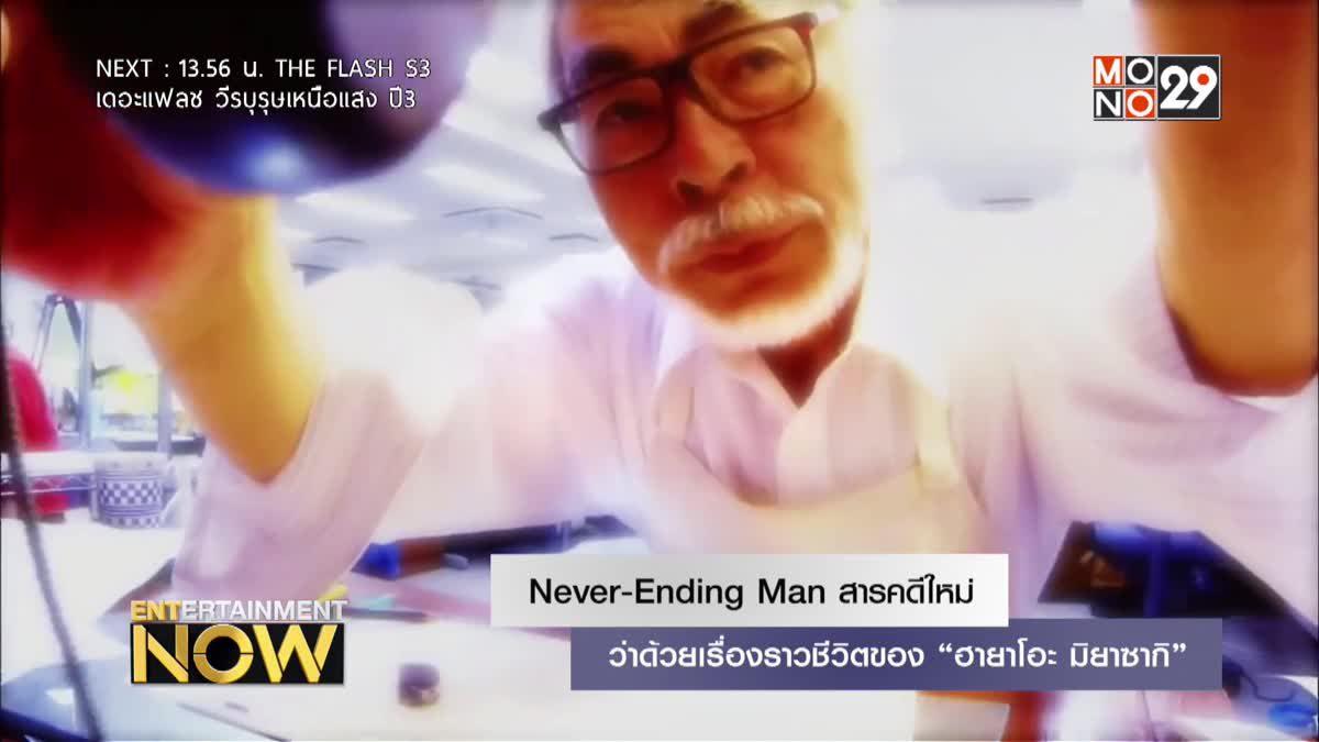 """Never-Ending Man สารคดีใหม่ว่าด้วยเรื่องราวชีวิตของ """"ฮายาโอะ มิยาซากิ"""""""