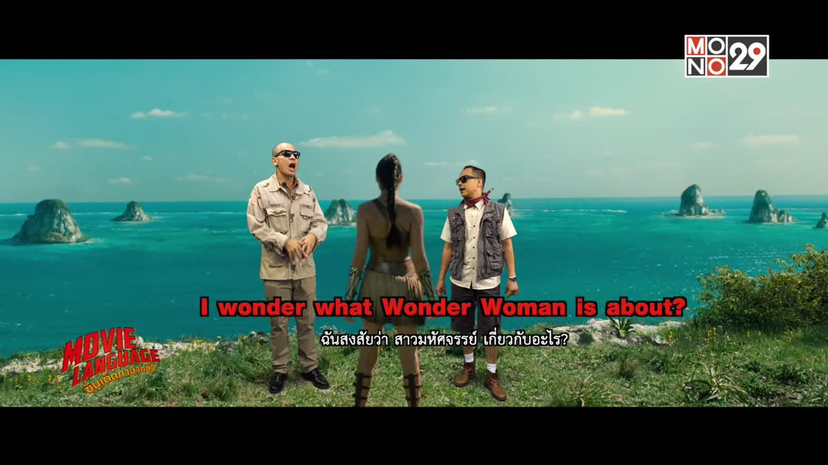 Movie Language ซีนเด็ดภาษาหนัง : จากภาพยนตร์เรื่อง Wonder Woman วันเดอร์ วูแมน