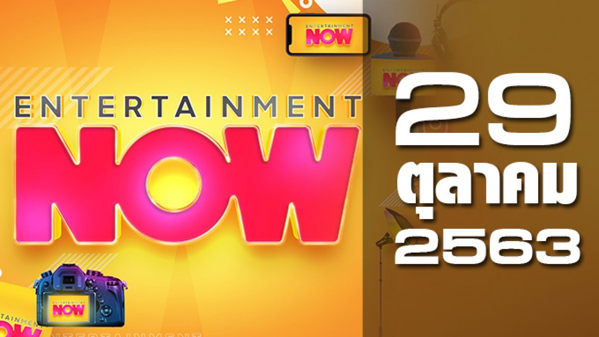 Entertainment Now 29-10-63