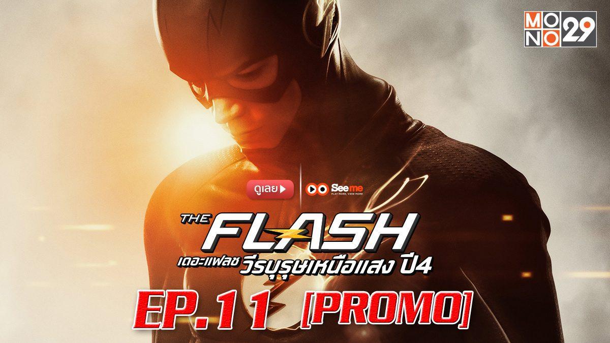 The Flash เดอะ แฟลช วีรบุรุษเหนือแสง ปี 4 EP.11 [PROMO]