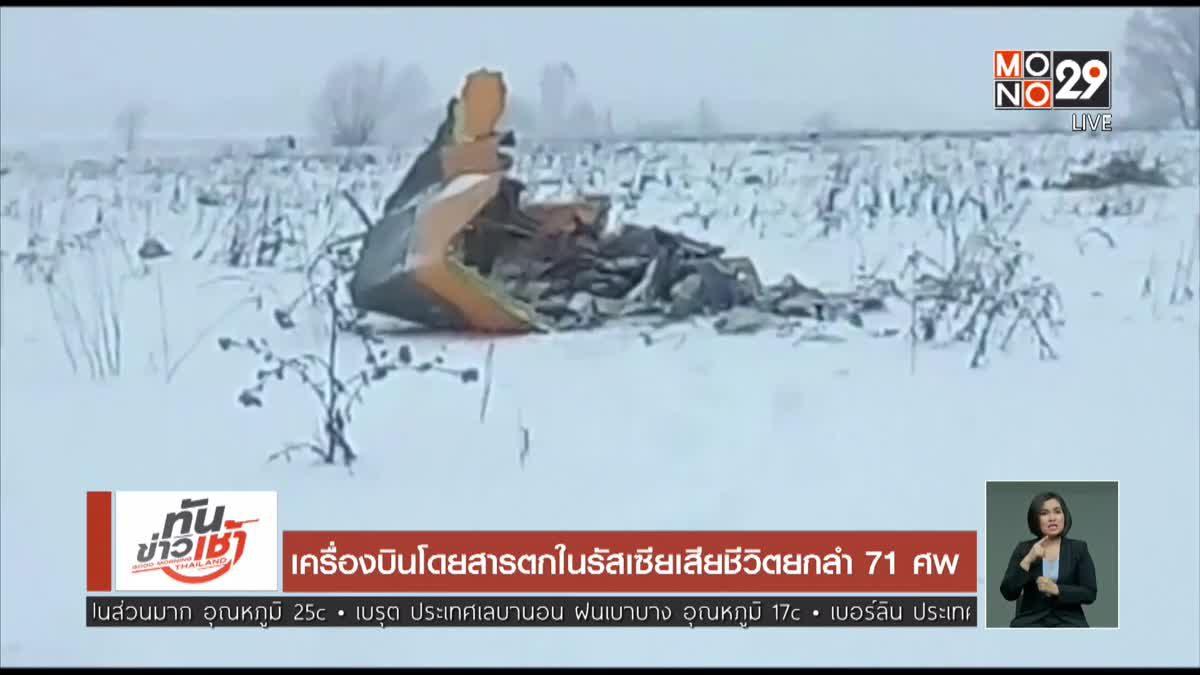 เครื่องบินโดยสารตกในรัสเซียเสียชีวิตยกลำ 71 ศพ