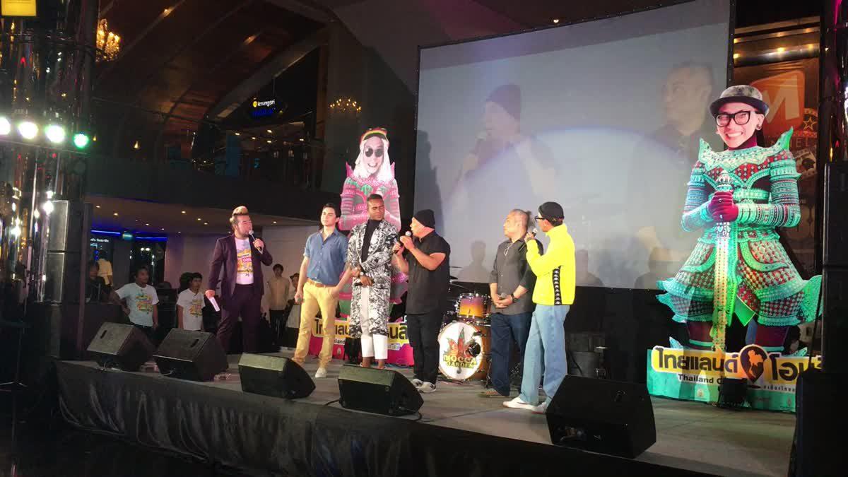 ให้ซีนผู้กำกับด้วย!! นักแสดงนำจัดเต็มความฮา ปล่อยมุกรัว ๆ กลางงานเปิดตัว Thailand Only