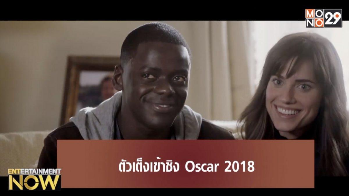 เกาะติดกระแส Oscar 2018