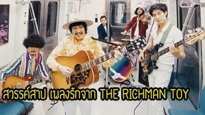 """""""สวรรค์สาป"""" เพลงรักหวานละมุนที่สุดของ THE RICHMAN TOY"""