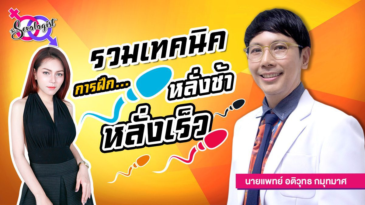 "The Sexologist กับคุณหมออติวุทธ ""รวมเทคนิคการฝึกหลั่งช้า หลั่งเร็ว squeeze start and stop technique?"""