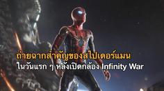 ฉากสำคัญของ สไปเดอร์แมน ในหนัง Avengers: Infinity War ถ่ายไว้ตั้งแต่วันแรก ๆ ที่เปิดกล้อง