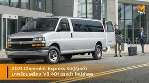2021 Chevrolet Express รถตู้รุ่นเก๋า มาพร้อมเครื่อง V8 401 แรงม้า ใหม่ล่าสุด