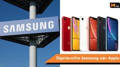 Samsung เรียกเก็บเงินชดเชยจาก Apple เพราะยอดสั่งจอง OLED เป็นเหตุ