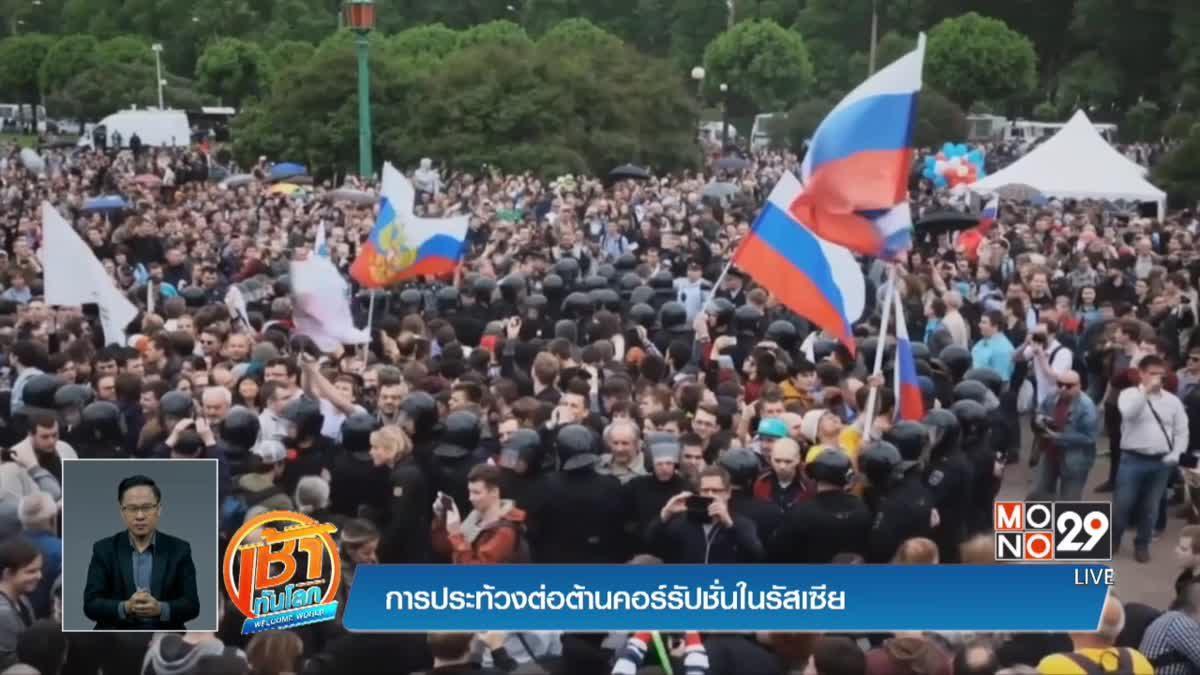 การประท้วงต่อต้านคอร์รัปชั่นในรัสเซีย