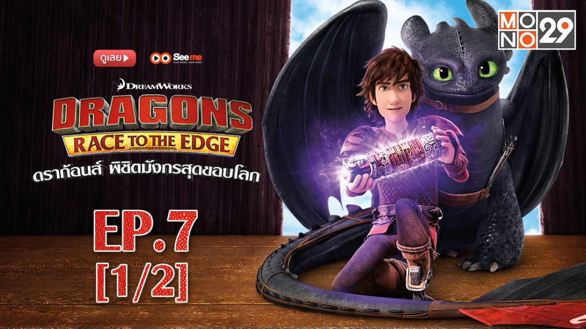 Dragons: Race to the Edge ดราก้อนส์ พิชิตมังกรสุดขอบโลก ปี 1 EP.7 [1/2]