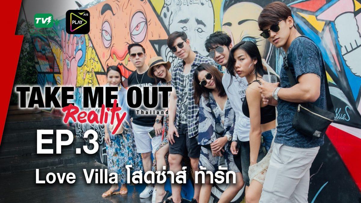 Love Villa โสดซ่าส์ ท้ารัก  - Take Me Out Reality S.2 EP.03 (27 ส.ค.60) FULLHD