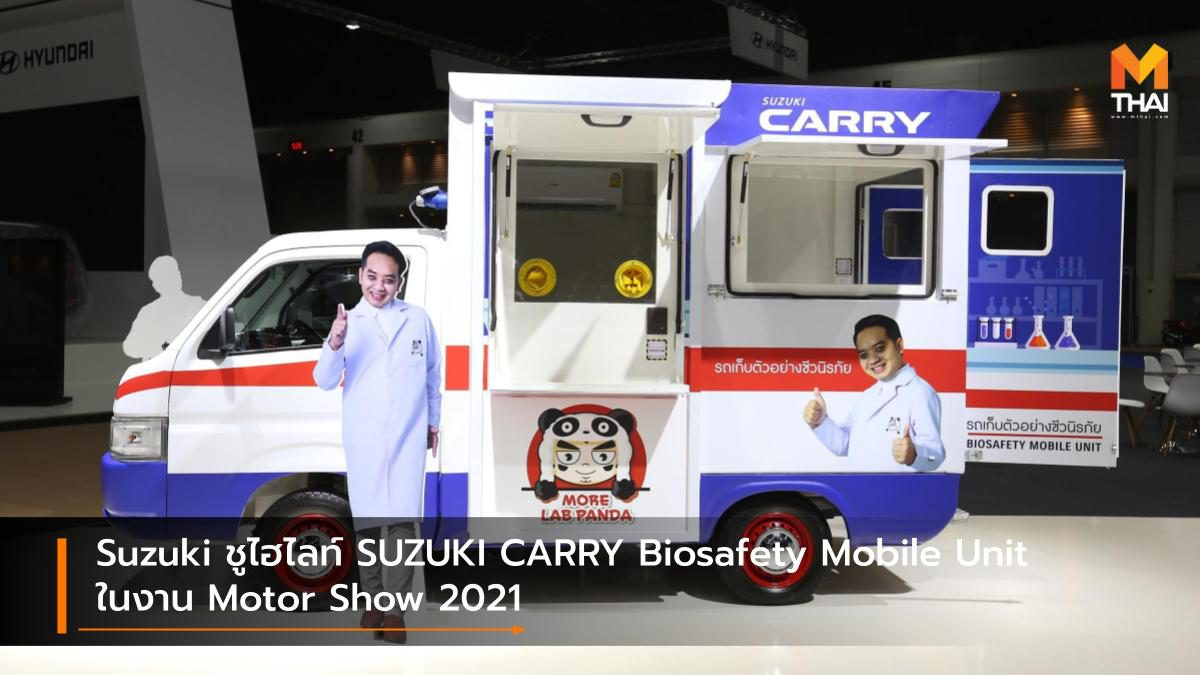 Suzuki ชูไฮไลท์ SUZUKI CARRY Biosafety Mobile Unit ในงาน Motor Show 2021