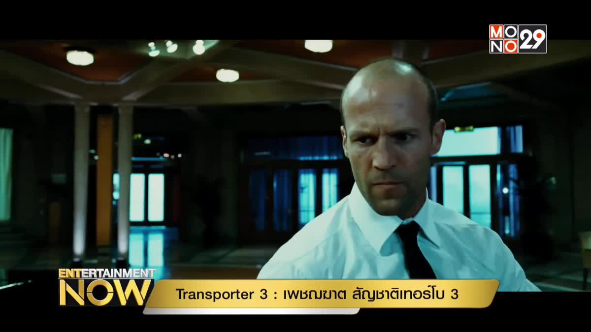 Blockbuster : Transporter 3