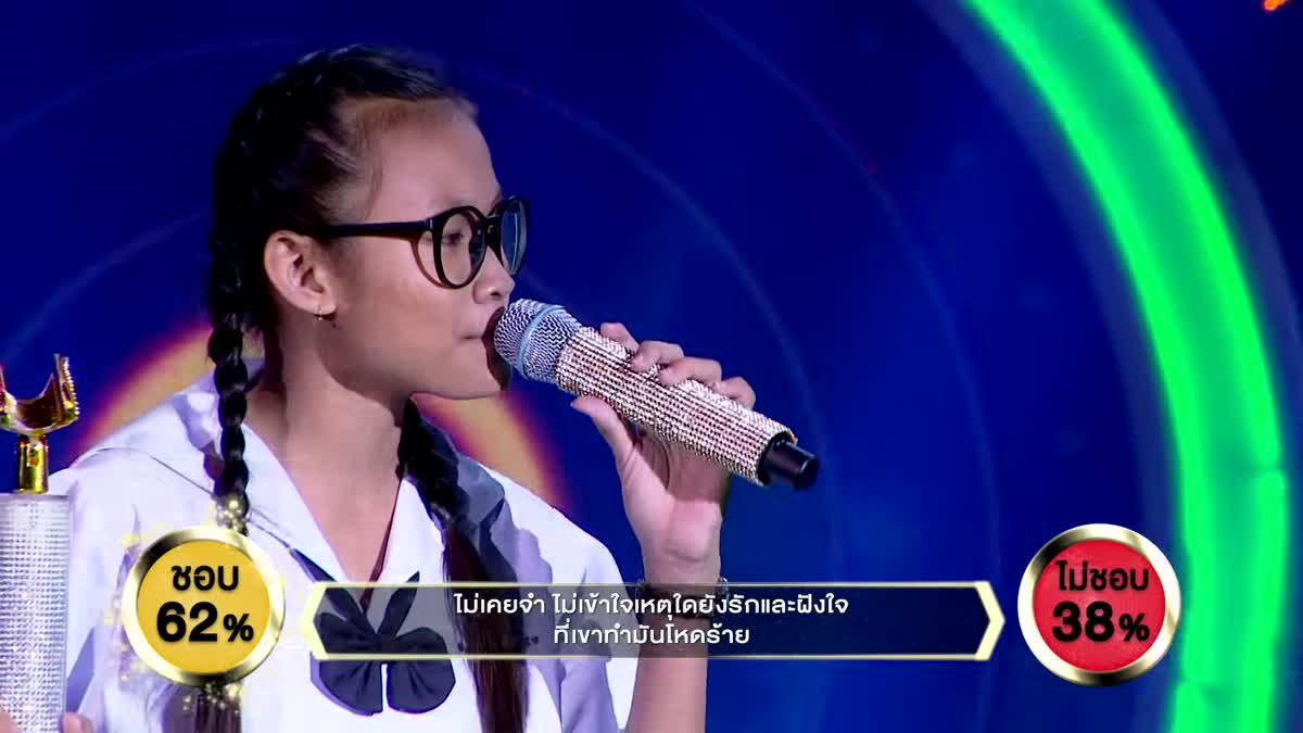 เพลง คนเจ้าน้ำตา - ต้นข้าว นิรชา | ร้องแลก แจกเงิน Singer takes it all | 9 เมษายน 2560