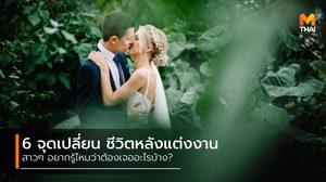 6 จุดเปลี่ยน ชีวิตหลังแต่งงาน ฟังไว้ นี่คือสิ่งที่คุณผู้หญิงต้องเจอ!!