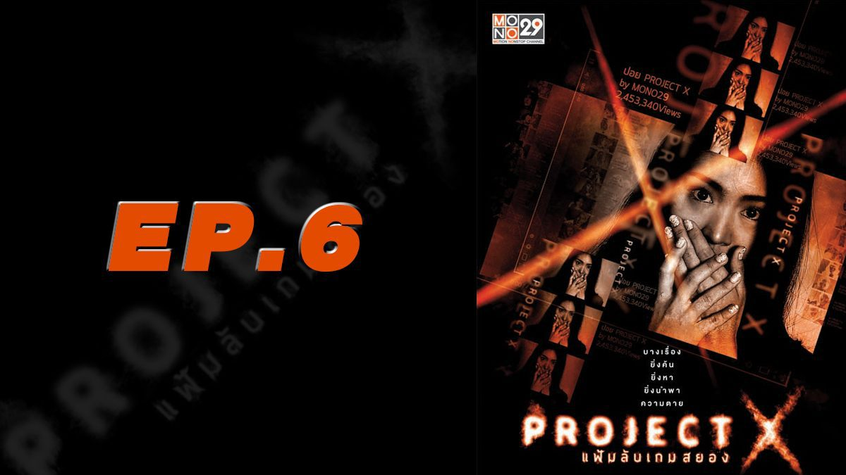 Project X แฟ้มลับเกมสยอง EP.6