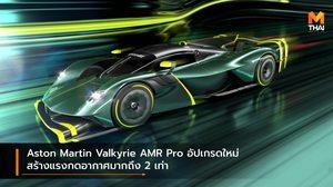 Aston Martin Valkyrie AMR Pro อัปเกรดใหม่ สร้างแรงกดอากาศมากถึง 2 เท่า