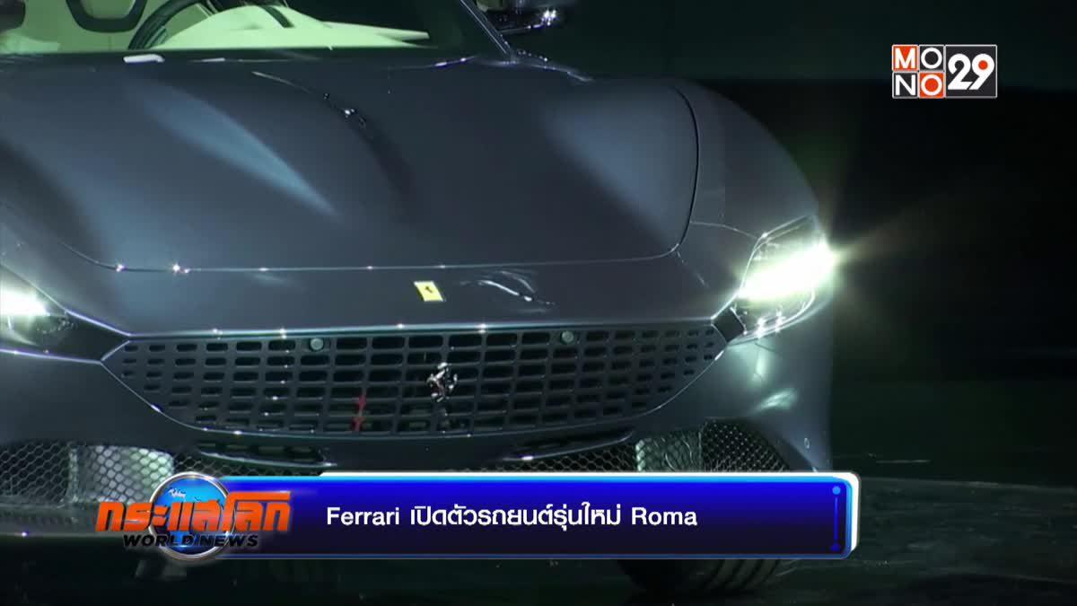 Ferrari เปิดตัวรถยนต์รุ่นใหม่ Roma