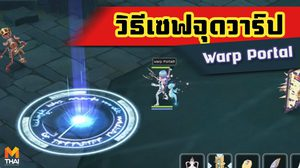 Warp Portal วิธีเซฟจุดวาร์ป Ro M