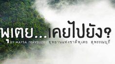 """เที่ยวหน้าฝน ที่ """"พุเตย"""" จ.สุพรรณบุรี ใกล้ชิดธรรมชาติและทะเลหมอก!"""