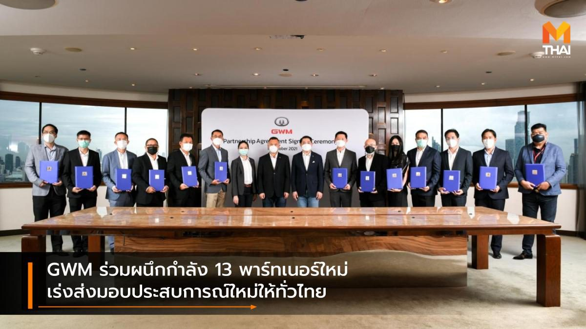 GWM ร่วมผนึกกำลัง 13 พาร์ทเนอร์ใหม่ เร่งส่งมอบประสบการณ์ใหม่ให้ทั่วไทย