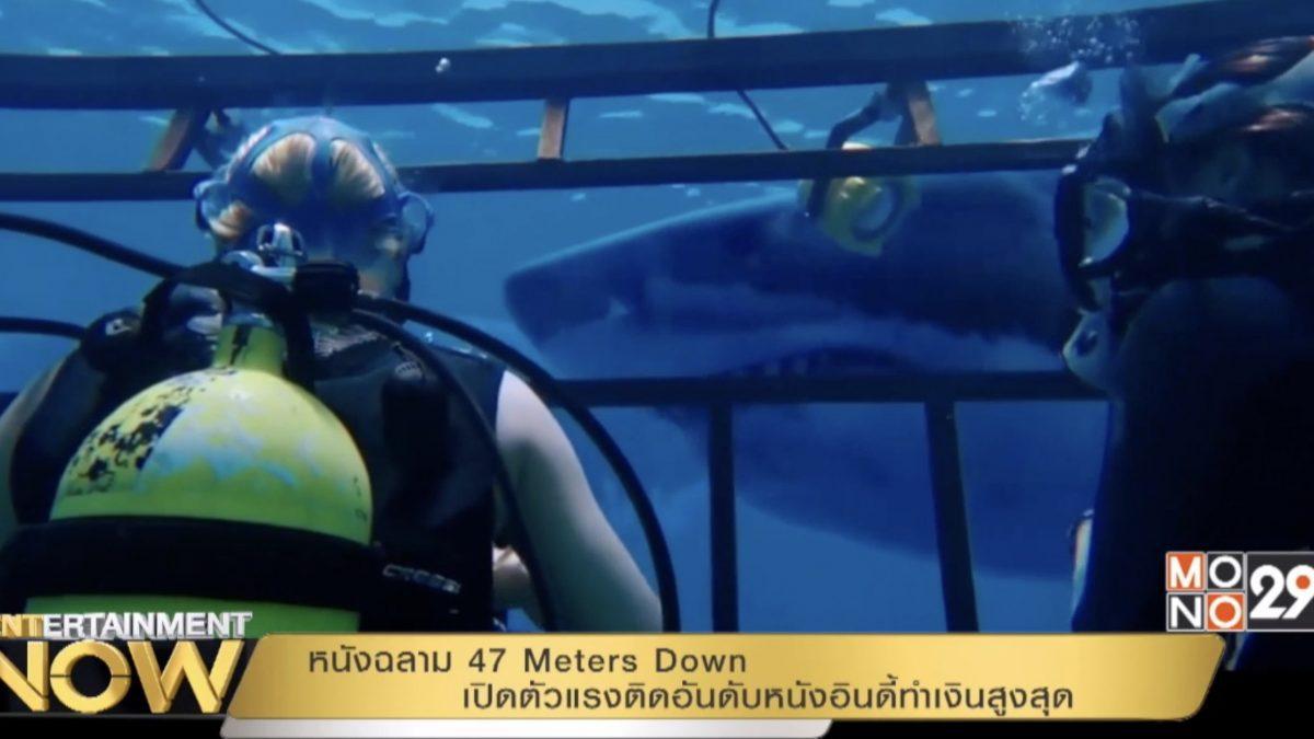 หนังฉลาม 47 Meters Down เปิดตัวแรงติดอันดับหนังอินดี้ทำเงินสูงสุด