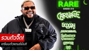 "DJ Carnage นำทัพสาย Trap บุกไทย ใน ""RARE BANGKOK 2019"""
