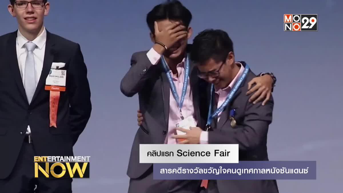 คลิปแรก Science Fair สารคดีรางวัลขวัญใจคนดูเทศกาลหนังซันแดนซ์