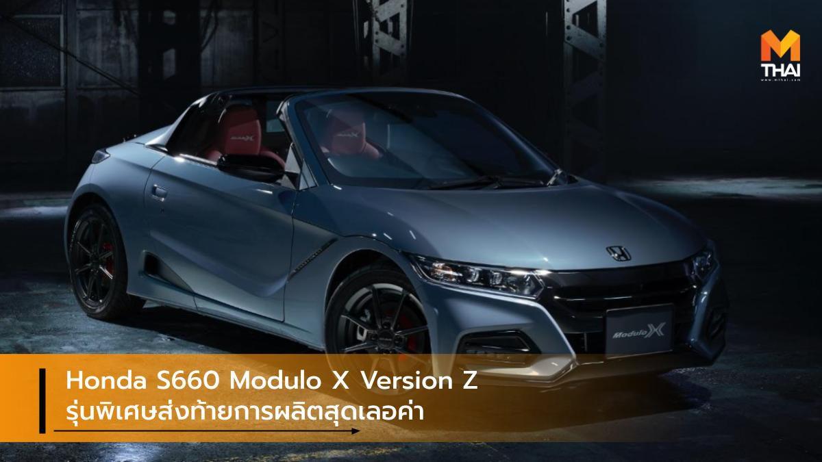 Honda S660 Modulo X Version Z รุ่นพิเศษส่งท้ายการผลิตสุดเลอค่า