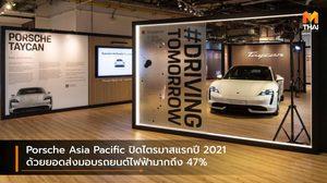 Porsche Asia Pacific ปิดไตรมาสแรกปี 2021 ด้วยยอดส่งมอบรถยนต์ไฟฟ้ามากถึง 47%