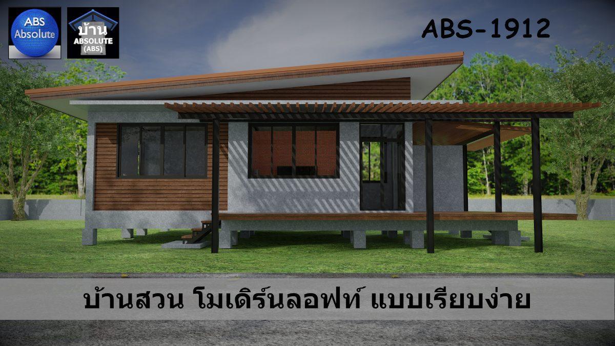 แบบบ้าน Absolute ABS 1912 บ้านสวน โมเดิร์นลอฟท์ แบบเรียบง่าย