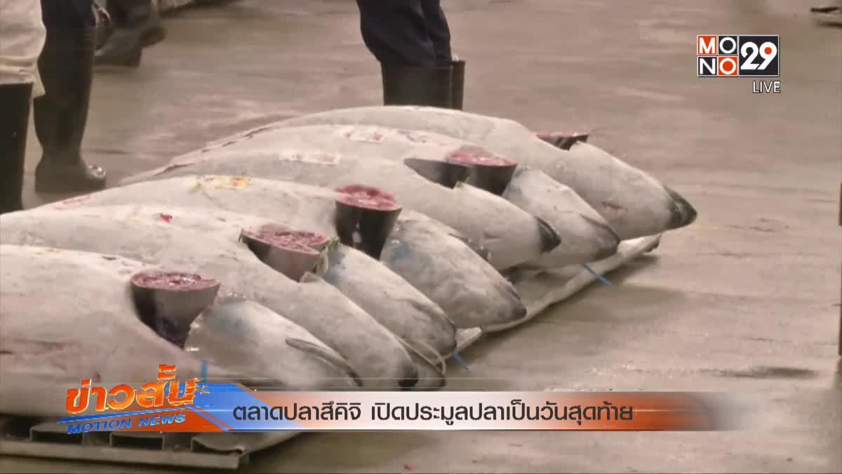 ตลาดปลาสึคิจิ เปิดประมูลปลาเป็นวันสุดท้าย