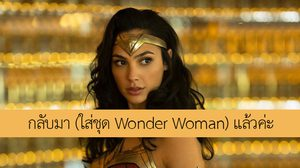 เธอกลับมาแล้วค่ะ!! กัล กาด็อต เผยภาพ วันเดอร์วูแมน จากหนัง Wonder Woman 1984