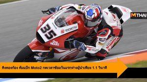 คิงคองก้อง คัมแบ็ก Moto2 กดเวลาซ้อมวันแรกห่างผู้นำเพียง 1.1 วินาที