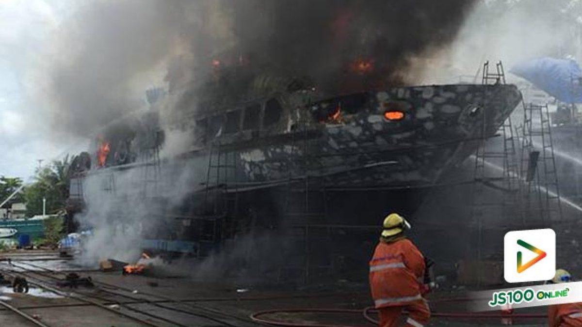 สุดระทึก!! ไฟไหม้เรือที่คานเรือสิกิจ ต.รัษฎา อ.เมือง จ.ภูเก็ต เสียหายแล้วกว่า 2 ลำ!! (06-08-61)