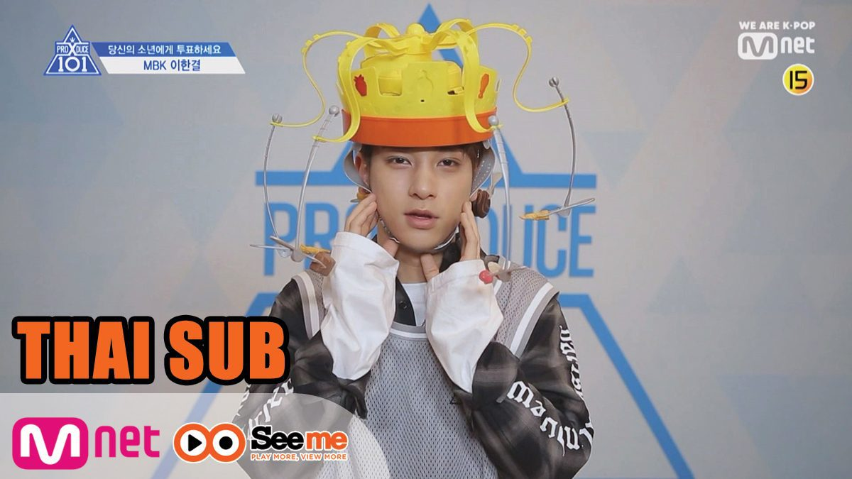 [THAI SUB] PRODUCE X 101 [X101คลิปพิเศษ] ขนมจ๋า...อย่าไปน้าา | 'อี ฮันกยอล' LEE HAN GYUL (MBK Entertainment)