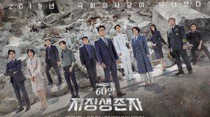 เรื่องย่อซีรีส์เกาหลี Designated Survivor: 60 Days