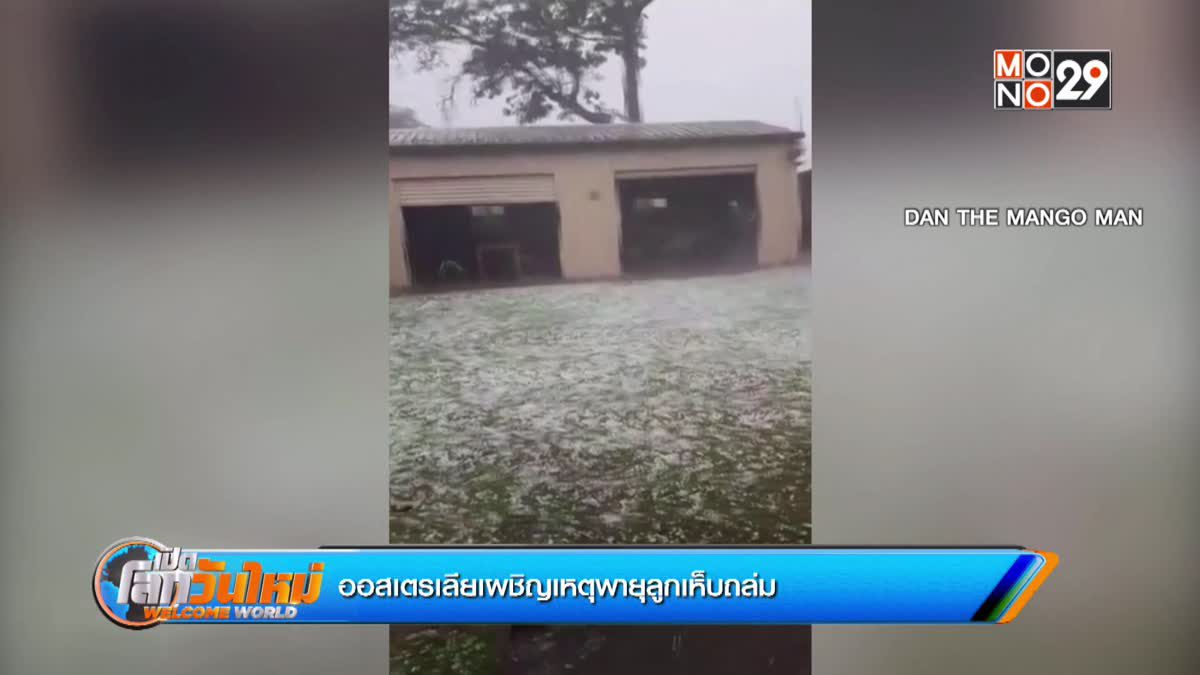 ออสเตรเลียเผชิญเหตุพายุลูกเห็บถล่ม