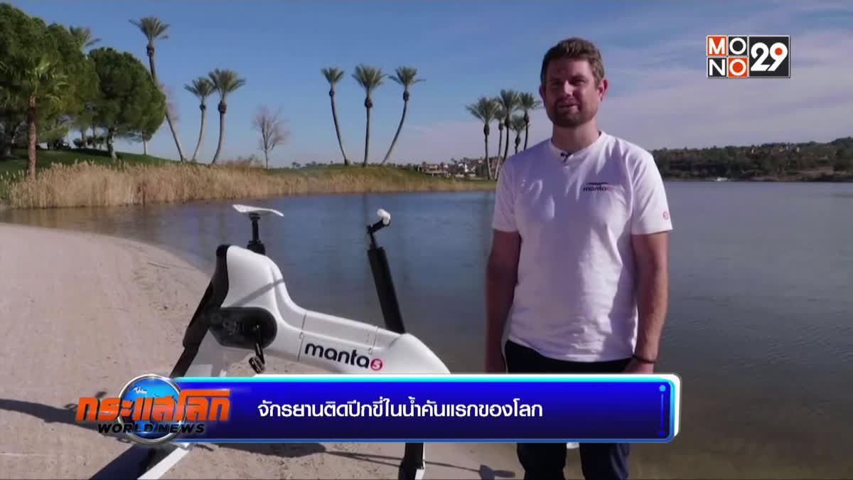 จักรยานติดปีกขี่ในน้ำคันแรกของโลก