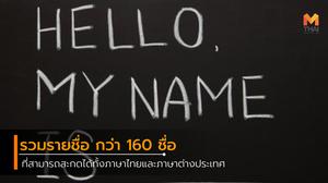 160 รายชื่อ สามารถสะกดได้ทั้งภาษาไทยและภาษาต่างประเทศ