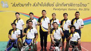 """""""ส่งตัวมาท้า ส่งใจไปเชียร์  นักกีฬาพาราไทย"""" คึกคัก นักกีฬา-โค้ชชื่อดัง ชวนคนไทยส่งใจเชียร์คว้าชัยพาราลิมปิกเกมส์"""